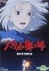 Howl's Moving Castle (Japan Version - English Subtitles)