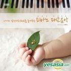 Yiruma - Prenatal Education Music (2CD)