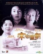宋家皇朝 (1997) (Blu-ray) (修復版) (香港版)