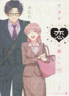 Wotakoi: Love is Hard for Otaku 11