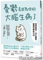 You Yu Shi Yin Wei Ni De Da Nao Sheng Bing Le : Zhao Zhao Ci Bo , Huo Hua Nao Qu , Jie You Kang Yu Xin Fang Xiang