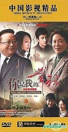 You Are My Happiness (DVD) (End) (China Version)