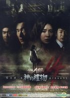 God's Present - 14 Days (DVD) (End) (Multi-audio) (SBS TV Drama) (Taiwan Version)