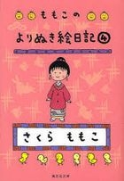 momoko no yorinuki enitsuki 4 momoko no nijiyuuitsuseiki nitsuki 4 shiyuueishiya bunko sa 24 17