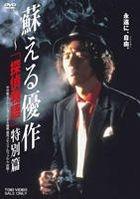 Yomigaeru Yusaku - Tantei Monogatari Special Edition (DVD) (Japan Version)