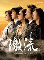 Gekiryu - Watashi wo Oboeteimasuka? - (Blu-ray)(Japan Version)