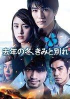Last Winter, We Parted (DVD)  (Japan Version)