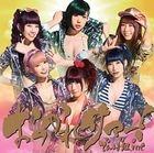 Otsukare Summer! (Normal Edition)(Japan Version)