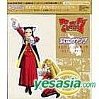 Maho no Lamp (Limited Edition)(Japan Version)