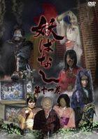 Ayakashi Banashi Vol.11 (Japan Version)