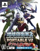 Earth Defense Forces 2 Portable V2 (First Press Limited Edition) (Japan Version)
