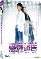 Love In Disguise (DVD) (English Subtitled) (Hong Kong Version)