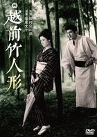 ECHIZEN TAKE NINGYOU (Japan Version)