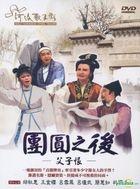 Holo Taiwanese Opera: Tuan Yuan Zhi Hou/ Fu Zi Hen (DVD) (Taiwan Version)