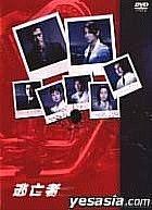 Toubousha  Runaway DVD Box (Japan Version)