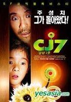 CJ7 (DVD) (Korea Version)