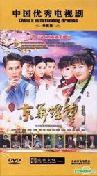 Moment in Peking (DVD) (End) (China Version)