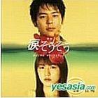 Nada Sou Sou Original Soundtrack (Japan Version)