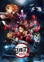 鬼滅之刃 劇場版 無限列車篇 (Blu-ray) (英文字幕)  (普通版)(日本版)