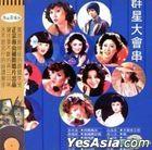 Qun Xing Da Hui Chuan (Hai Shan Reissue Version)