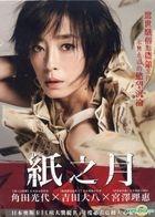 紙之月 (2014) (DVD) (台灣版)