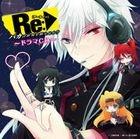 Re : Baka wa Sekai wo Sukueruka? Drama CD (ALBUM+DVD)(Japan Version)