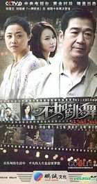 Bu Ru Tiao Wu (DVD) (End) (China Version)