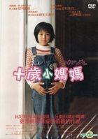 Kodomo no Kodomo (DVD) (Taiwan Version)