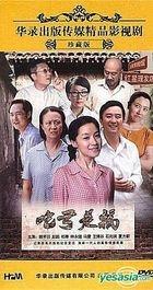 Chi Kui Shi Fu (DVD) (End) (China Version)
