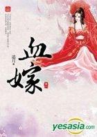 Xiao Shuo house 053 -  Xie Jia ( Yi)