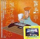 Sun Zi (Vol.11-12) (Hong Kong Version)