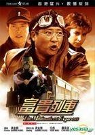 冒険活劇 上海エクスプレス (富貴列車) (香港版)