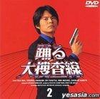 Odoru daisosasen 2 (Japan Version)