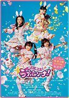 Police X Heroine Lovepatrina! DVD Box Vol.3   (Japan Version)