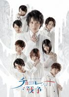 Stage Play 'Chocolate Senso - a tale of the truth -' (Blu-ray)(Japan Version)