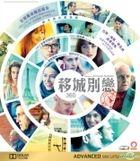 360 (2011) (VCD) (Hong Kong Version)