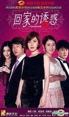 Hui Jia De You Huo (DVD) (Vol.1) (China Version)