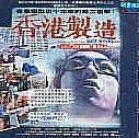 香港製造 (1997) (VCD) (香港版)