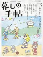 Kurashi no Techou 03203-08 2021