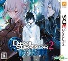 Devil Survivor 2: Break Record (3DS) (Japan Version)