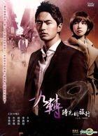 九轉時光的旅行 (DVD) (1-20集) (完) (韓/國語配音) (tvN劇集) (台灣版)