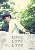 Roy Kim Vol. 1 - Love Love Love