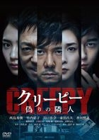 Creepy (DVD) (Japan Version)