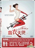 Nurse (2013) (DVD) (Hong Kong Version)
