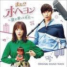 Another Miss Oh Original Soundtrack (Japan Version)