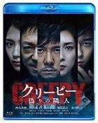 Creepy (Blu-ray) (Japan Version)