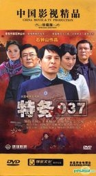 Agent 037 (DVD) (End) (China Version)