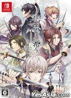 Kimi wa Yukima ni Koinegau (First Press Limited Edition) (Japan Version)