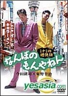 Minami no Ukyoden - Nanbo no Mon Yanen 1 (Japan Version)