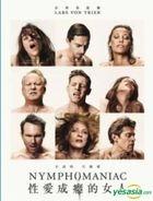 Nymphomaniac Vol. I & Vol. II (2013) (Blu-ray) (Taiwan Version)